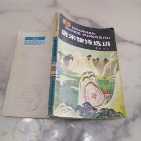 少年百科丛书《唐宋律诗选讲 》 插图本