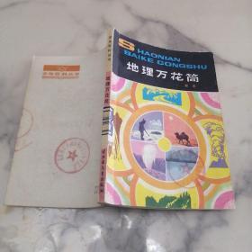 少年百科丛书《地理万花筒 》 插图本