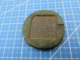 {会山书院}一块古代有字铜牌:左军司统军马--直径45毫米重82克