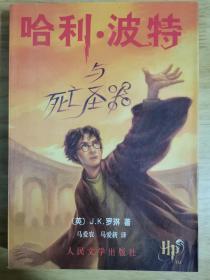 哈利•波特与死亡圣器