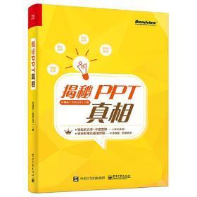 揭秘PPT真相(视频配套亲笔签名随机发放)