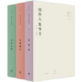 周作人集外文 : 1904~1945周作人编者:陈子善,赵国忠正版书籍