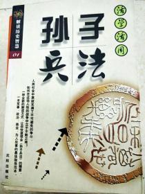 DB102738 活学活用孙子兵法--解读历史智慧1