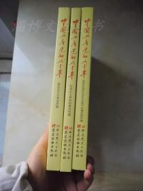 中国共产党的九十年:改革开放和社会主义现代化建设新时期 新民主主义革命时期 社会主义革命和建设时期 (全三册)