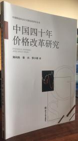 中国四十年价格改革研究
