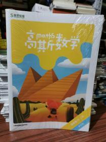 高思数学  四年级  秋   上册  卓识版(全套共五册)