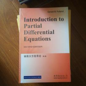 偏微分方程导论(第2版)