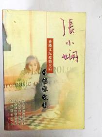 DB304783 张小娴千禧散文集【一版一印】