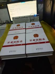 甘肃省法院志【1949--2015】四册全 未翻阅 实物拍摄一版一印