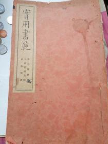 实用书范,皇甫府君碑,九品宫醴泉铭,孟法师碑,,三本合订