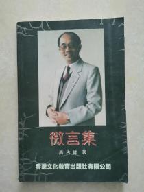 [标签] 《微言集》作者高占祥签赠本