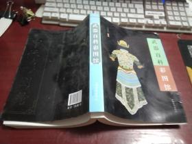 武器百科彩图馆C331