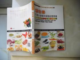 营养素系列1:维生素-只能从食物中获取的营养素