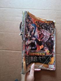平成奥特曼系列:超级集合大图鉴