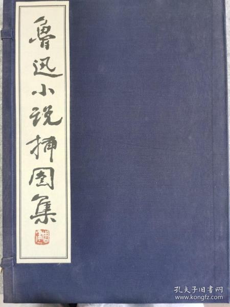 鲁迅小说插图集(一函一册)