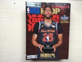 NBA灌篮2017年7期 总第551期(2017年NBA全明星珍藏特辑,有海报)