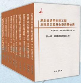 2018版湖北省通用安装工程消耗量定额及全费用基价表  全12册 包邮现货