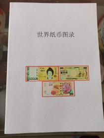 世界纸币目录