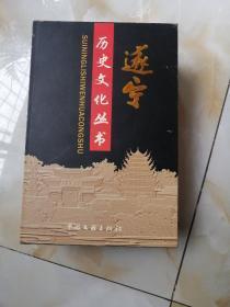遂宁:历史文化丛书〈共五册带函)