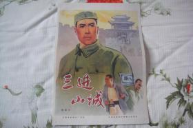 电影海报宣传画《三进山城》
