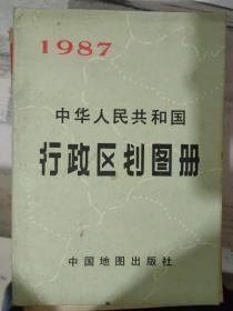 《1987 中华人民共和国行政区划图册(截至一九八六年底的资料)》