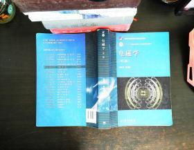 电磁学(第三版)