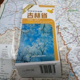 中华活页地图  吉林省