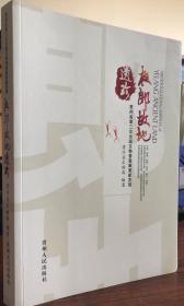夜郎故地遗珍——贵州省第三次全国文物普查重要新发现
