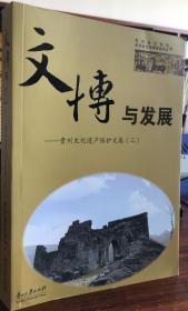 文博与发展:贵州文化遗产保护文集.2