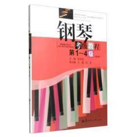 钢琴考级教程第1-4级 第3版 含光盘 张有成 华中师范大学出版社 钢琴考级教材第1-4级  钢琴考级曲集