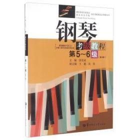 钢琴考级教程 第5-6级 第3版 含光盘  张有成 王暹 吴曼 中师范大学出版社 9787562272076 钢琴考级教材 钢琴考级曲集