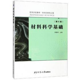 材料科学基础(第5版) 刘智恩 编 西北工业大学出版社 9787561265253