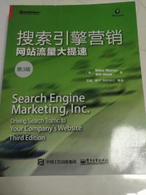 搜索引擎营销—网站流量大提速(第3版)