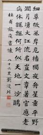 刘浚川书法