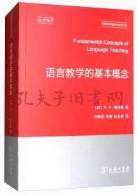 牛津应用语言学汉译丛书:语言教学的基本概念