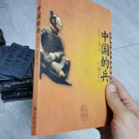 中国的兵(中华书局,一版一印)