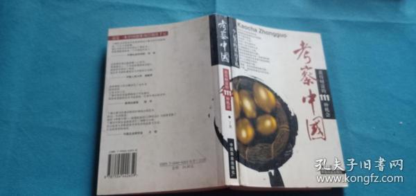 考察中国获得财富的 111 种机会