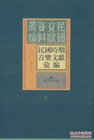 民国时期音乐文献汇编(全30册)