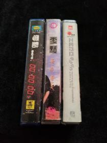 磁带 零点乐队【3本合售】