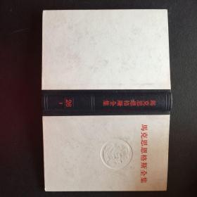 马克思恩格斯全集 第26卷 全三册