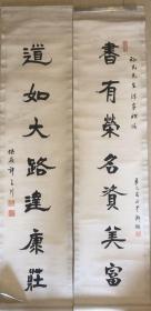 许百川 书法(保真)