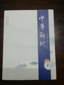 中华辞赋2020.4