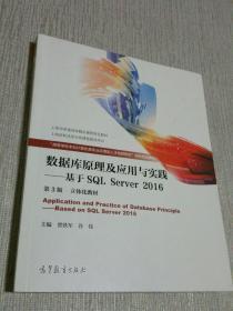数据库原理及应用与实践:基于SQL Server2016(第3版)