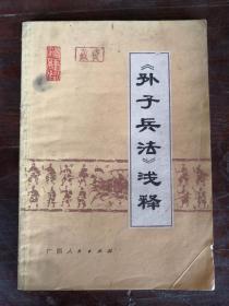孙子兵法浅释 75年1版1印 包邮挂刷