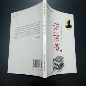 谈读书(三)