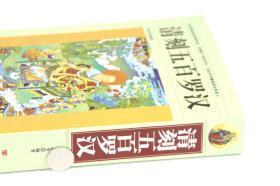 清刻五百罗汉/佛教人物图谱画谱五百罗汉白描书中国画传统诸佛圣像图谱仙佛道释形象图说菩萨唐卡艺术全书