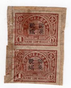"""民国印花税票-----民国15年(1926)辽宁(奉天)""""城楼图印花税票""""赭色,壹分,04"""