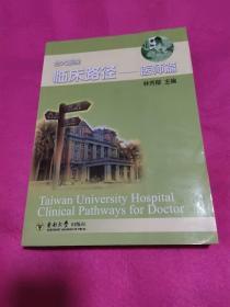 台大医院临床路径:医师篇
