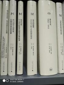 理想国译丛17册精装合售全新