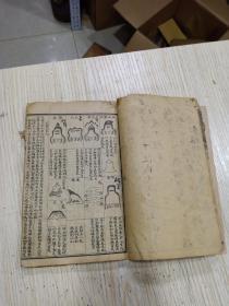 地理书(水撼龙经疑龙经批注校补合刻》合订1册全,一至六卷,最后上下卷